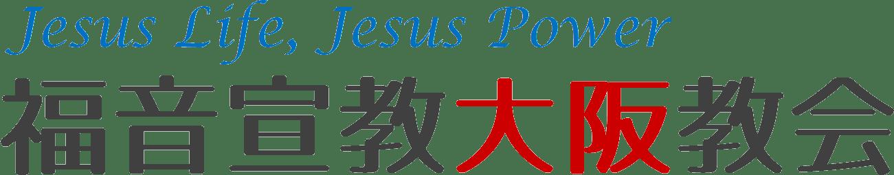福音宣教 大阪教会